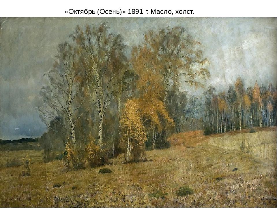 «Октябрь (Осень)» 1891 г. Масло, холст.