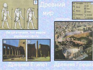 Древний мир Древняя Греция Древний Египет Люди считали, что миром управляют б