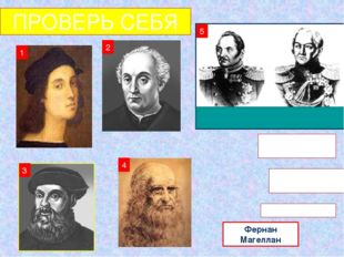 Рафаэль ПРОВЕРЬ СЕБЯ Леонардо да Винчи Христофор Колумб Фернан Магеллан 1 5