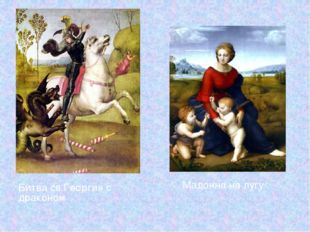 Битва св.Георгия с драконом Мадонна на лугу