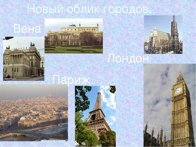 Новый облик городов. Вена Париж Лондон