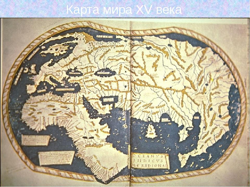 Карта мира XV века