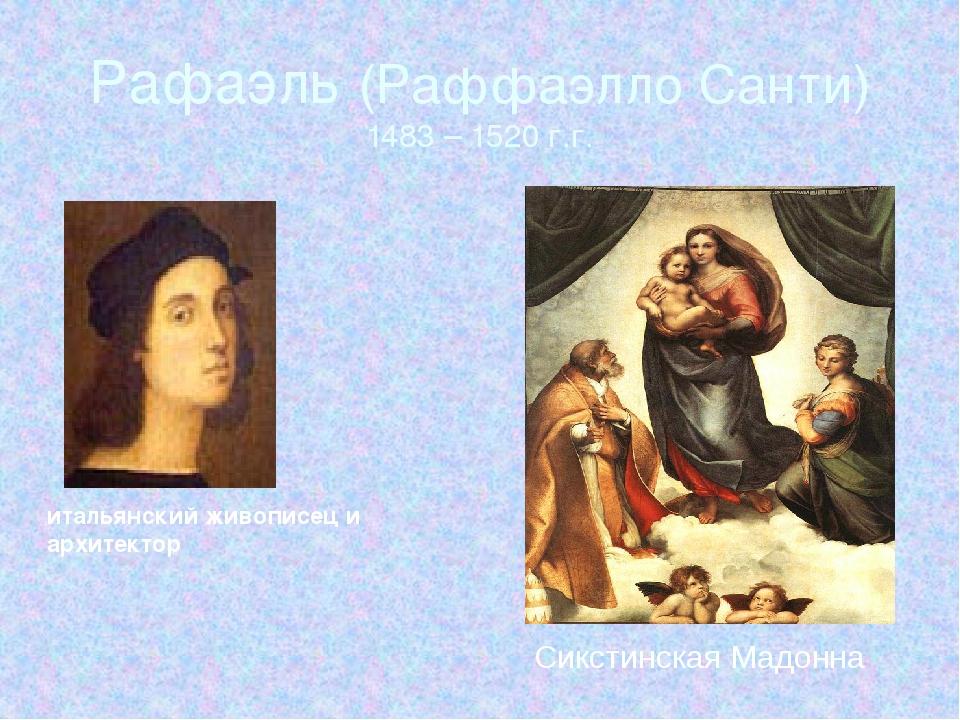Рафаэль (Раффаэлло Санти) 1483 – 1520 г.г. Сикстинская Мадонна итальянский жи...