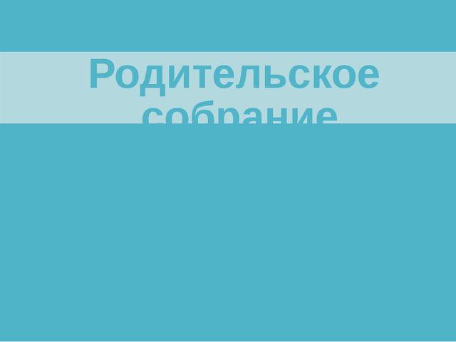 Родительское собрание «Анализ качества успеваемости за первую четверть 2016-2...