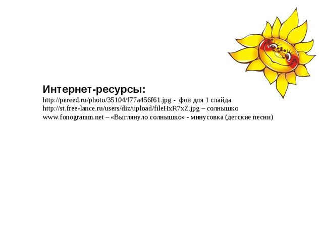 Интернет-ресурсы: http://pereed.ru/photo/35104/f77a456f61.jpg - фон для 1 сла...