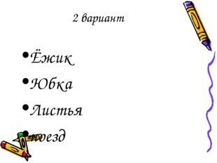 2 вариант Ёжик Юбка Листья поезд