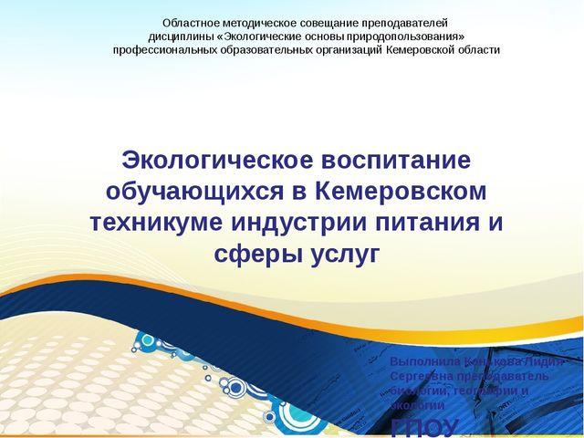 Экологическое воспитание обучающихся в Кемеровском техникуме индустрии питан...