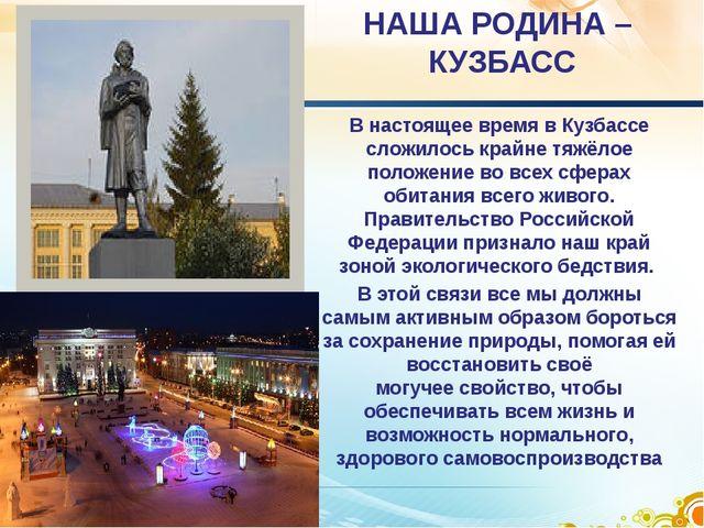 НАША РОДИНА – КУЗБАСС В настоящее время в Кузбассе сложилось крайне тяжёлое п...