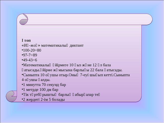І топ «Иә-жоқ» математикалық диктант 100-20=80 97-7=89 49-43=6 Математикалық...