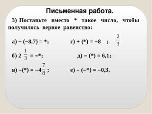 3) Поставьте вместо * такое число, чтобы получилось верное равенство: а) – (–