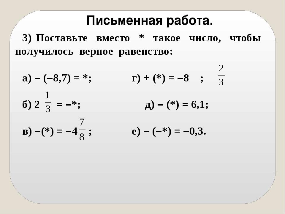 3) Поставьте вместо * такое число, чтобы получилось верное равенство: а) – (–...