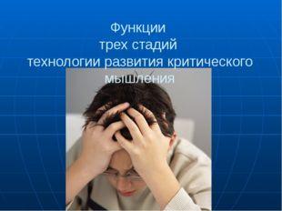 Функции трех стадий технологии развития критического мышления