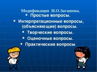 Модификация И.О.Загашева. Простые вопросы. Интерпретационные вопросы, (объяс