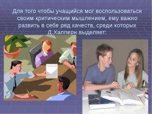 Для того чтобы учащийся мог воспользоваться своим критическим мышлением, ему