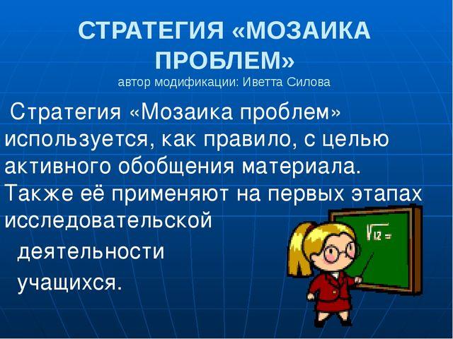 СТРАТЕГИЯ «МОЗАИКА ПРОБЛЕМ» автор модификации: Иветта Силова Стратегия «Мозаи...