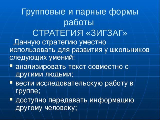 Групповые и парные формы работы СТРАТЕГИЯ «ЗИГЗАГ» Данную стратегию уместно и...