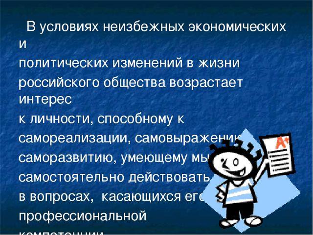 В условиях неизбежных экономических и политических изменений в жизни российс...
