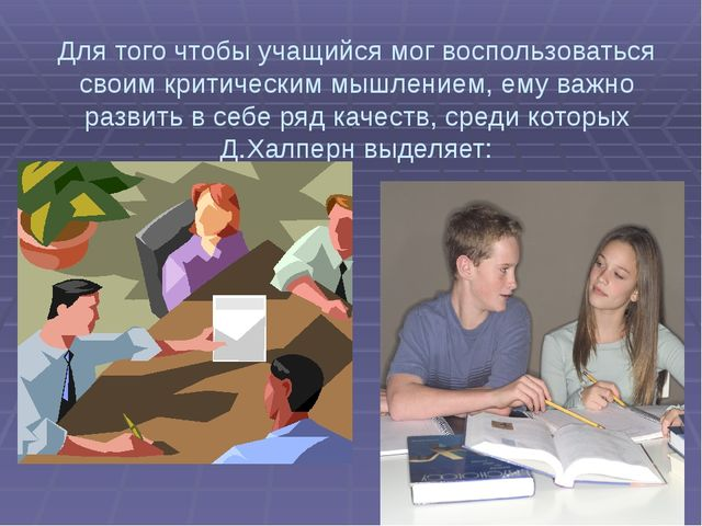 Для того чтобы учащийся мог воспользоваться своим критическим мышлением, ему...