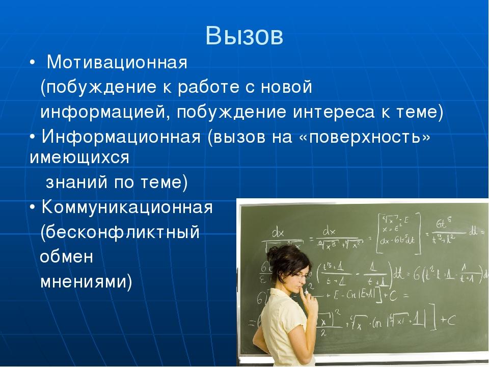 Вызов • Мотивационная (побуждение к работе с новой информацией, побуждение ин...