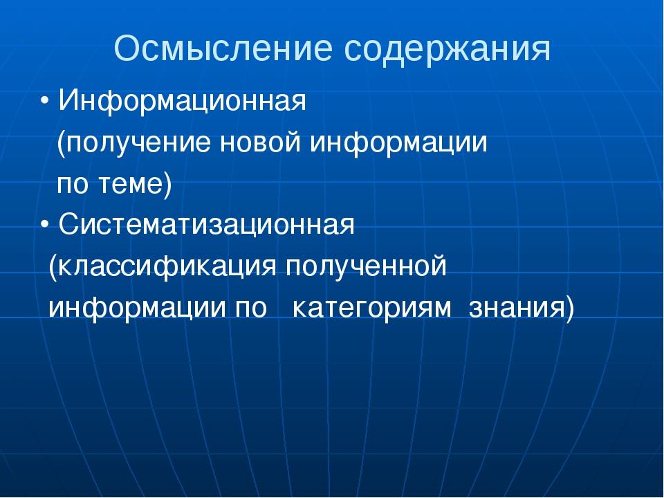 Осмысление содержания • Информационная (получение новой информации по теме) •...