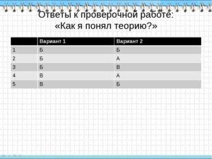 Ответы к проверочной работе: «Как я понял теорию?» Вариант 1 Вариант 2 1Б