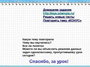 Домашнее задание http://ege.sdamgia.ru/ Решать новые тесты Повторить тему «КО