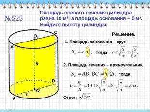 №525 Площадь осевого сечения цилиндра равна 10 м2, а площадь основания – 5 м2
