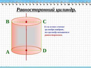 Равносторонний цилиндр. Если осевое сечение цилиндра квадрат, то цилиндр назы