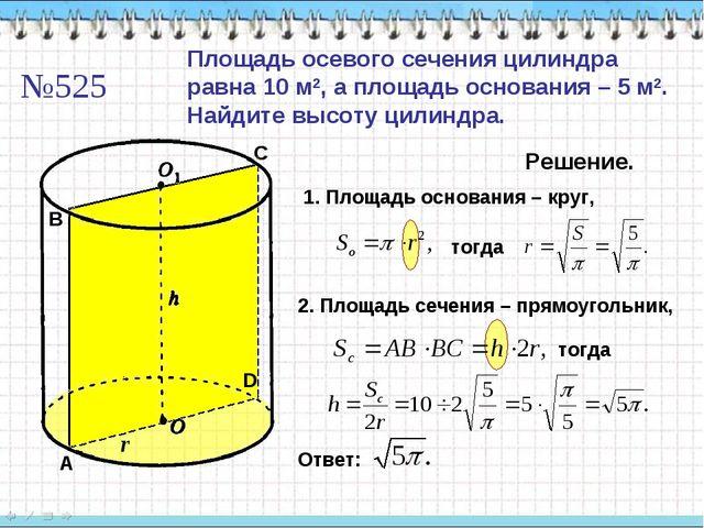 №525 Площадь осевого сечения цилиндра равна 10 м2, а площадь основания – 5 м2...