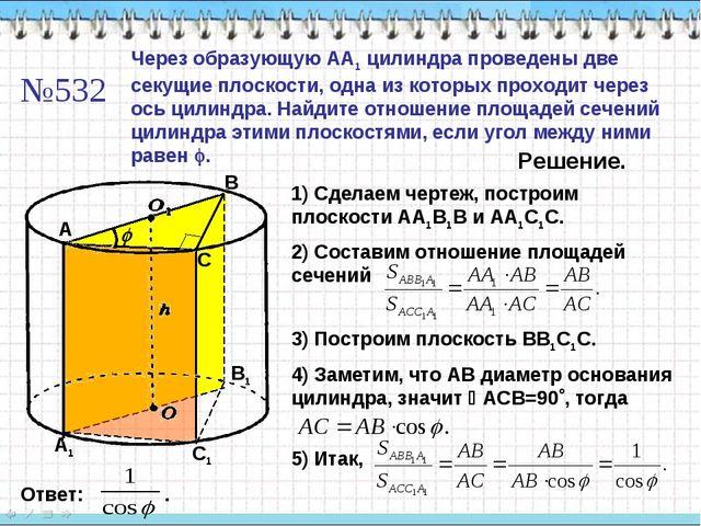A А1 C1 В1 №532 Через образующую АА1 цилиндра проведены две секущие плоскости...