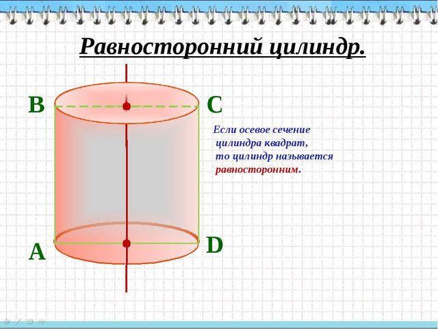 Равносторонний цилиндр. Если осевое сечение цилиндра квадрат, то цилиндр назы...