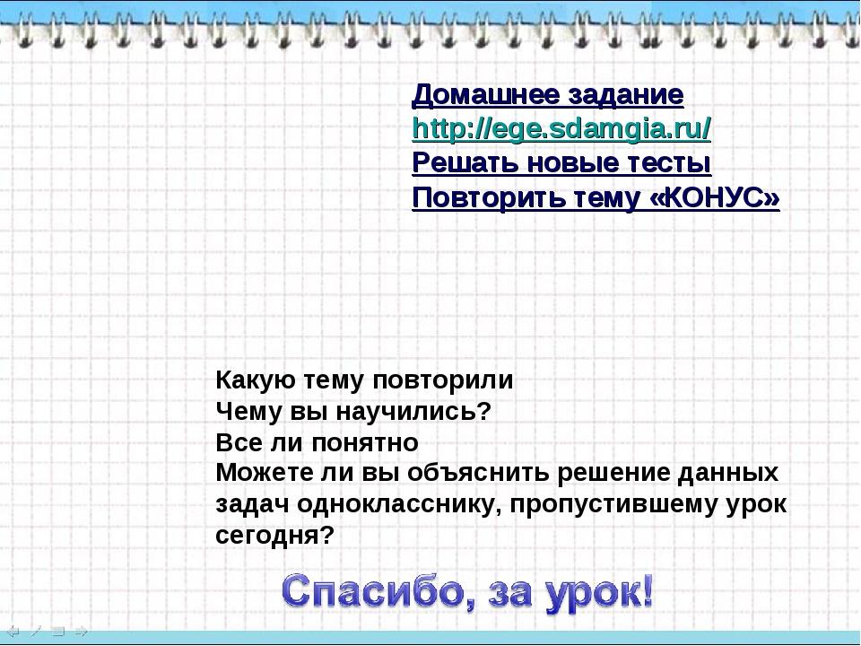 Домашнее задание http://ege.sdamgia.ru/ Решать новые тесты Повторить тему «КО...