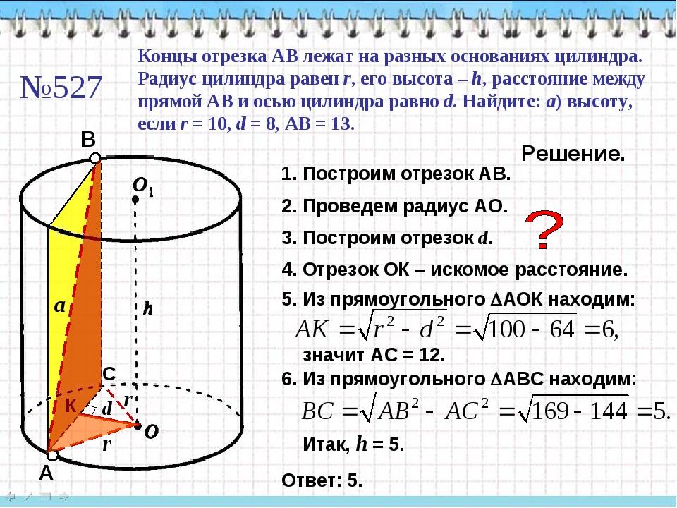 №527 Концы отрезка АВ лежат на разных основаниях цилиндра. Радиус цилиндра ра...