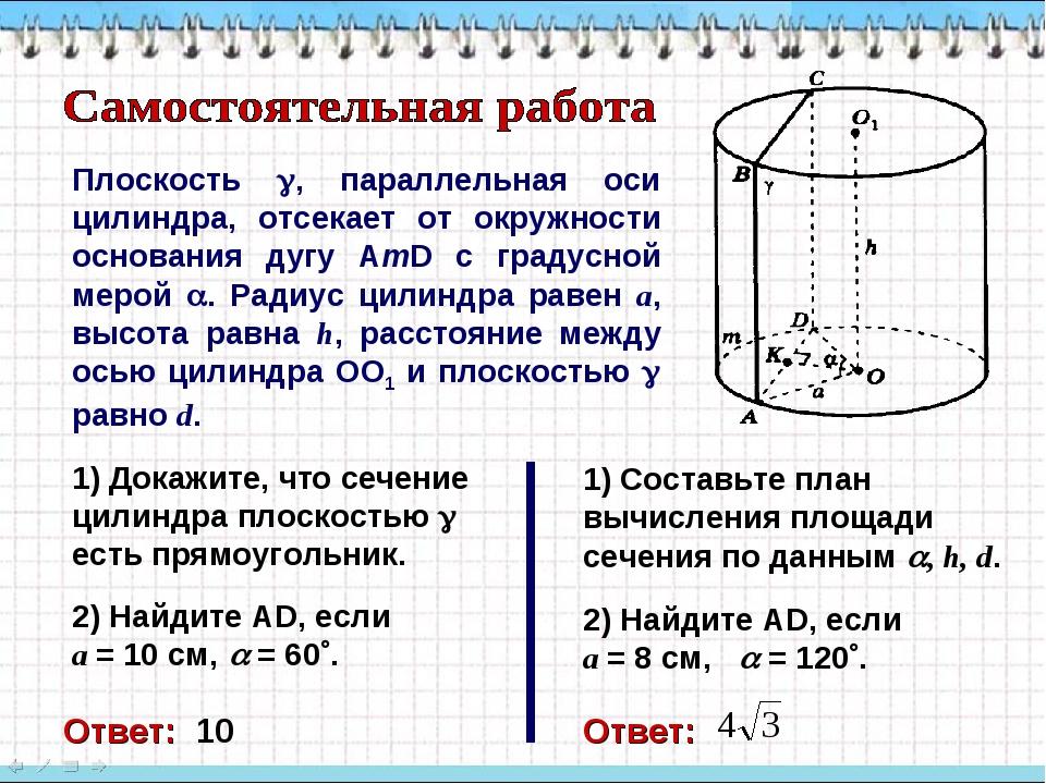 самостоятельная работа по геометрии цилиндр мля Главная