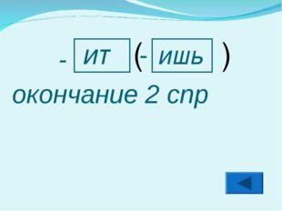 окончание 2 спр ит - ишь - ( )