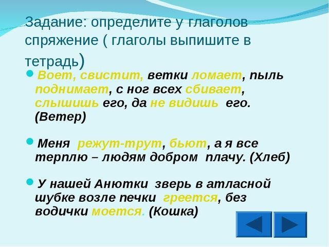 Задание: определите у глаголов спряжение ( глаголы выпишите в тетрадь) Воет,...