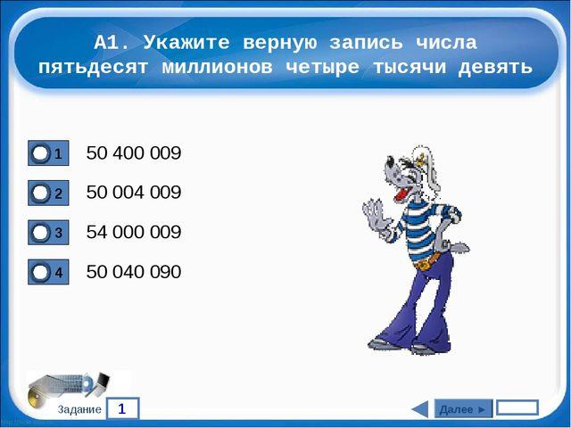 1 Задание А1. Укажите верную запись числа пятьдесят миллионов четыре тысячи д...