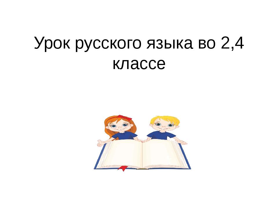Урок русского языка во 2,4 классе