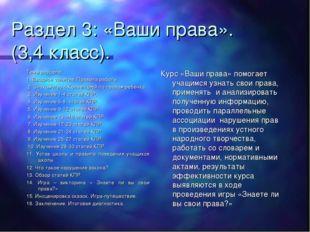 Раздел 3: «Ваши права». (3,4 класс). Темы раздела: 1. Вводное занятие. Правил