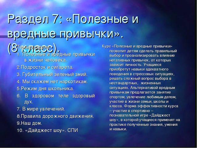Раздел 7: «Полезные и вредные привычки». (8 класс). Темы раздела: 1. Полезные...