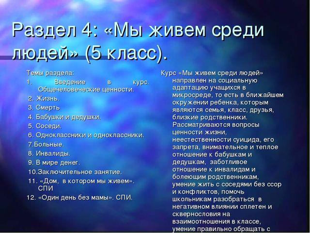 Раздел 4: «Мы живем среди людей» (5 класс). Темы раздела: 1. Введение в курс....