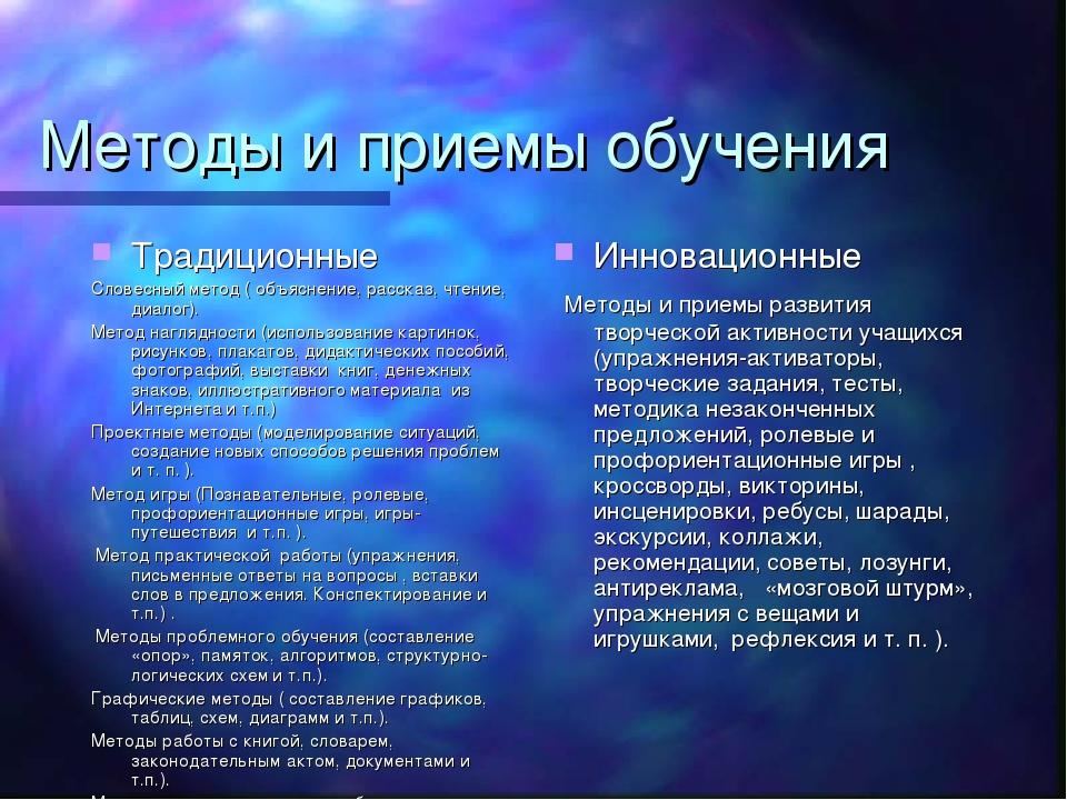 Методы и приемы обучения Традиционные Словесный метод ( объяснение, рассказ,...