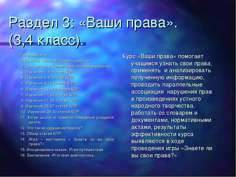 Раздел 3: «Ваши права». (3,4 класс). Темы раздела: 1. Вводное занятие. Правил...