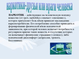 НАРКОТИК – действующее на человеческую психику вещество (от греч. narkótikуs