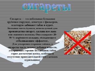 Сигарета — это небольшая бумажная трубочка (скрутка), зачастую с фильтром, в