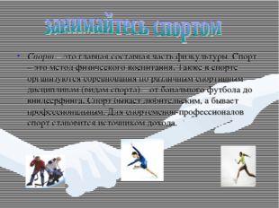 Спорт – это главная составная часть физкультуры. Спорт – это метод физическог
