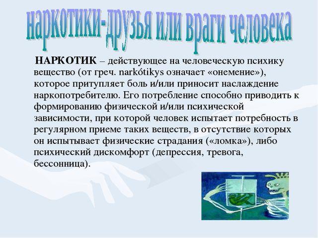 НАРКОТИК – действующее на человеческую психику вещество (от греч. narkótikуs...