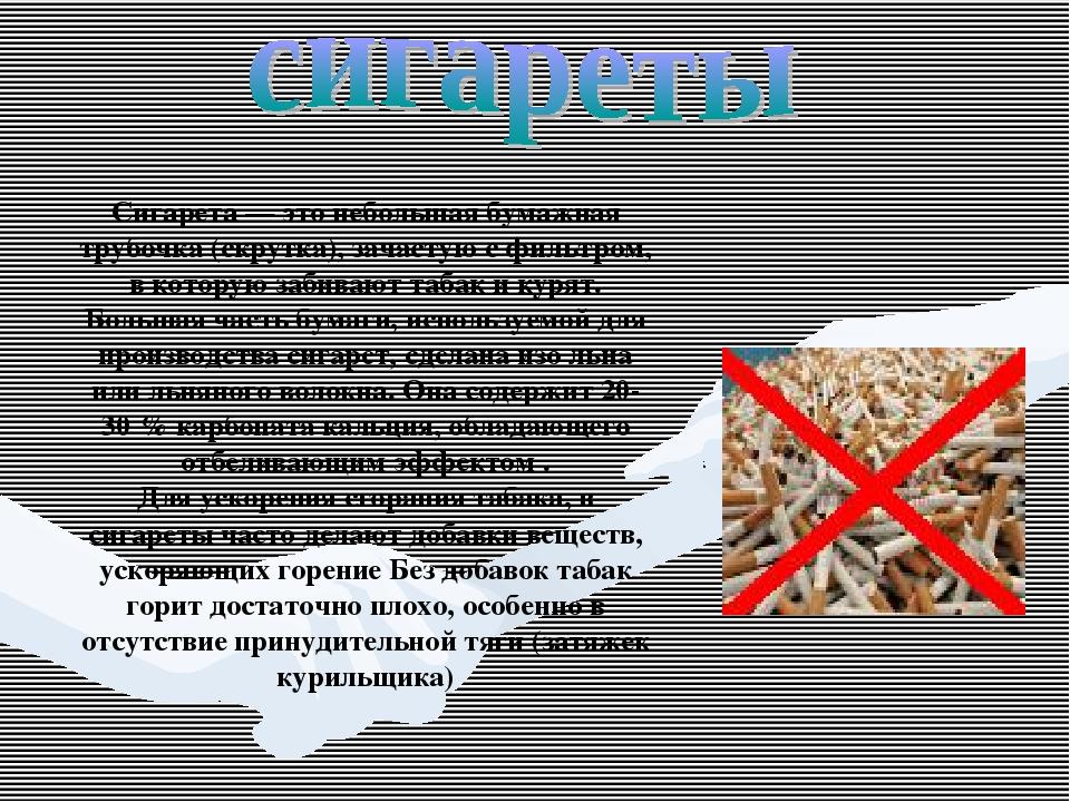 Сигарета — это небольшая бумажная трубочка (скрутка), зачастую с фильтром, в...