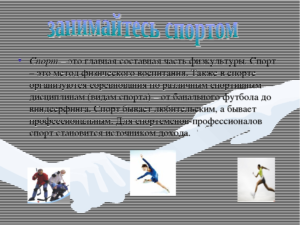 Спорт – это главная составная часть физкультуры. Спорт – это метод физическог...