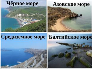 Азовское море Балтийское море Средиземное море Чёрное море